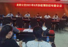 龙岩公交2021年9月份疫情防控专