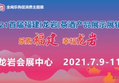 """""""红古田""""品牌系列产品亮相2021"""